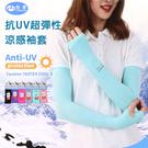 【衣襪酷】抗UV超彈性 涼感指套袖套 台灣製 PB 貝柔