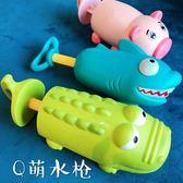特惠暑假出游便攜玩具兒童游泳池戲水寶寶鯊魚洗澡卡通小水槍 滿天星