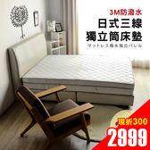 床墊 獨立筒 日式透氣三線3M防潑水3.5尺單人獨立筒床墊-偏軟 / H&D東稻家居