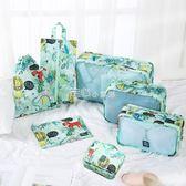 行李箱收納袋24寸6件套鞋內衣衣服整理袋出差旅行收納袋套裝  走心小賣場igo