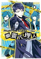 Phantom Agent幽靈代理人02