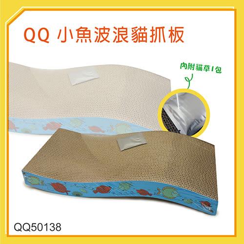 QQ 小魚波浪貓抓板(QQ50138)*2入組 (I002H15-1)