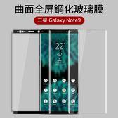 三星 Galaxy Note8 Note9 手機膜 鋼化膜 全膠 硬邊 全屏 滿版 玻璃貼 曲面 高清 保護膜 螢幕保護貼
