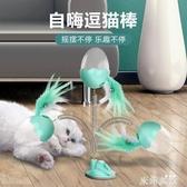 貓玩具自嗨神器逗貓棒羽毛鈴鐺不倒翁自動逗貓器貓咪用品漏食玩具 米希美衣