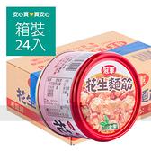 【冠軍】花生麵筋170g,24罐/箱,全素,不含防腐劑
