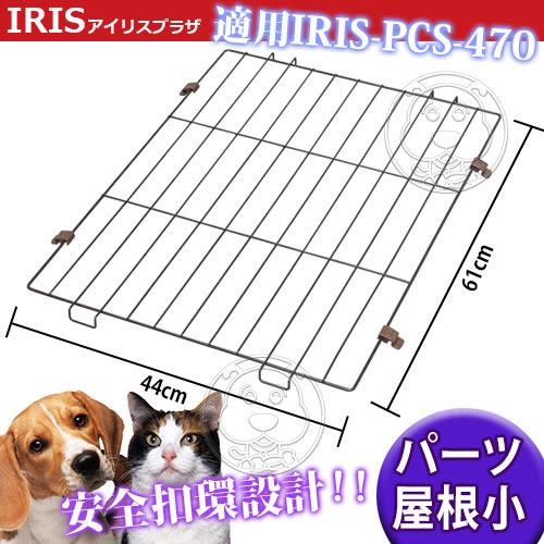【培菓平價寵物網】日本《IRIS》IR-PCS-470Y寵物籠組合屋小房(屋頂零件)