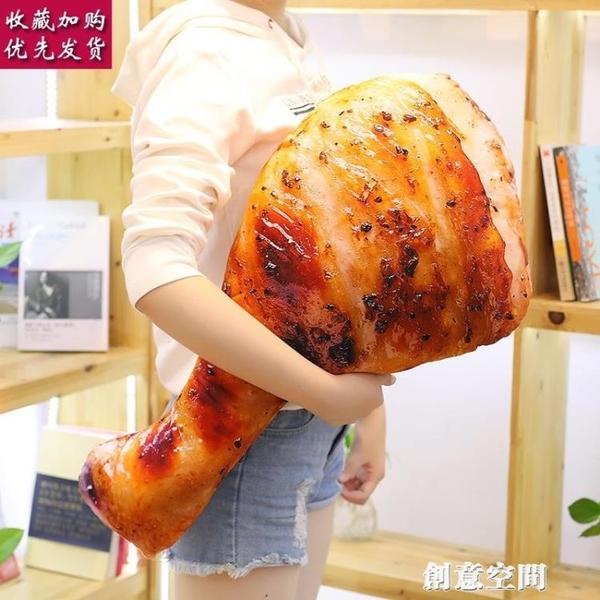 雞腿抱枕抖音同款創意搞怪仿真烤黃魚毛絨玩具大號玩偶兒童禮物女 NMS創意新品