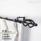 訂製 101~150cm 金屬窗簾桿組 管徑16mm 火炬 單桿 歐式經典款 台灣製 室內裝潢 客製化窗簾軌道