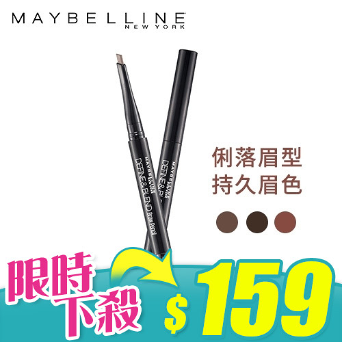 Maybelline 媚比琳 武士道塑型眉筆 0.16g【新高橋藥局】3款可選