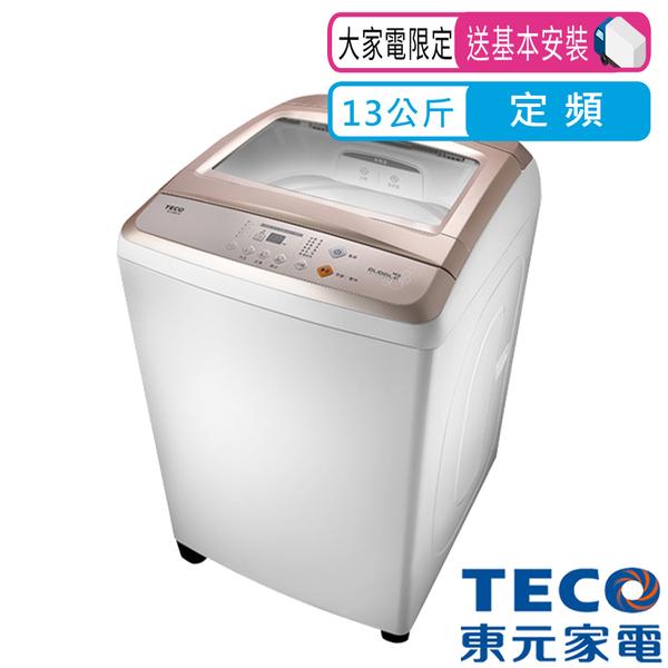 TECO東元 13公斤人工智慧超音波定頻洗衣機 W1308UW 含基本安裝+舊機回收