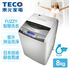 東元TECO 8kg定頻單槽洗衣機 W0838FW(無電梯需加收樓層費)
