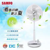 SAMPO 聲寶14吋ECO智能溫控DC節能風扇 SK-FL14DR