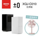 【超值組合】±0 正負零 QXJ-C010 C010 Z710 除濕機 除溼機 乾燥機 清淨機 定時 風扇 保固一年