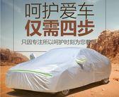 汽車車罩 車套遮陽罩套子防曬防雨隔熱厚通用型外套大眾朗逸速騰  晶彩生活