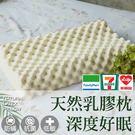 [SN]蜂巢透氣按摩溝型天然100%乳膠枕 人體工學/泰國乳膠「超取限2件以內」