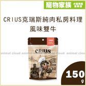 寵物家族-CRIUS克瑞斯純肉私房料理-風味雙牛150g(犬貓零食)