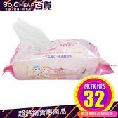 櫻花香 純水 柔濕巾 70抽(70入)濕紙巾 大包裝 隨手包 寶寶紙巾(超取請勿超過10包)