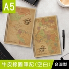 珠友 NB-11026 A5/25K 牛皮線圈筆記/記事本/側翻筆記/80張(空白)