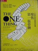 【書寶二手書T6/財經企管_LNQ】聚焦第一張骨牌_蓋瑞‧凱勒