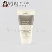 立坽『深層護髮』肯夢公司貨 AVEDA 復原配方強效護髮乳150ml HH07