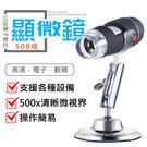 專業級鑑定 USB電子顯微鏡 支援電腦 500倍 變焦放大 放大鏡內窺鏡手機鏡【DA0111】