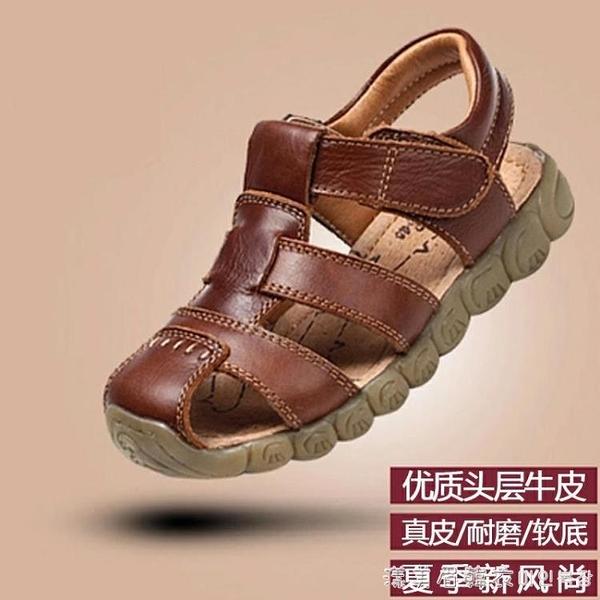 男童涼鞋2021夏季新款韓版寶寶1-2-3歲5防滑軟底兒童包頭小童真皮 蘿莉新品
