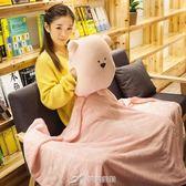 暖手抱枕被子兩用靠墊被辦公室午睡插手毛絨空調毯子學生男女可愛