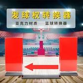 籃球比賽犯規牌記錄臺發球轉換器裁判席交替箭頭全隊