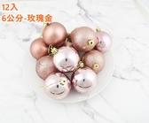 節慶王【X001411】6cm鍍金球12入-玫瑰金,聖誕節/佈置/聖誕鍍金球/聖誕球/DIY/材料包/電鍍球