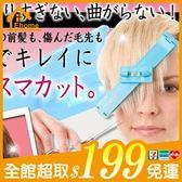 ✤宜家✤一組二入 DIY美髮修剪夾  頭髮修剪器 剪髮夾 瀏海修剪輔助器