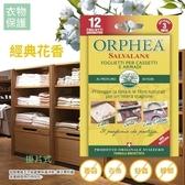 歐菲雅天然清香衣物保護片(經典花香)