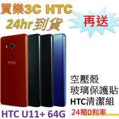 現貨 HTC U11 Plus 手機 64G,送 空壓殼+玻璃保護貼+清潔組,24期0利率 U11+