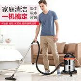 吸塵器家用強力大功率手持式小型機靜音工業干濕吹地毯式除螨 one shoes 220V igo