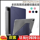 Apple蘋果iPad Pro 12.9吋2020版高質感多折保護皮套