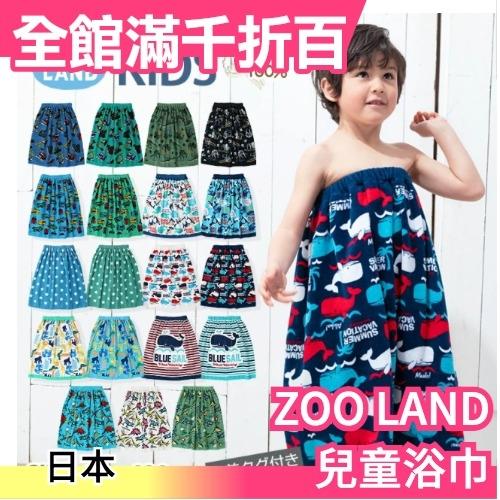 【長款】日本 ZOO LAND 100%棉 兒童浴巾 洗澡換裝披肩 游泳 海灘 溫泉 雨天 孩童 開學【小福部屋】