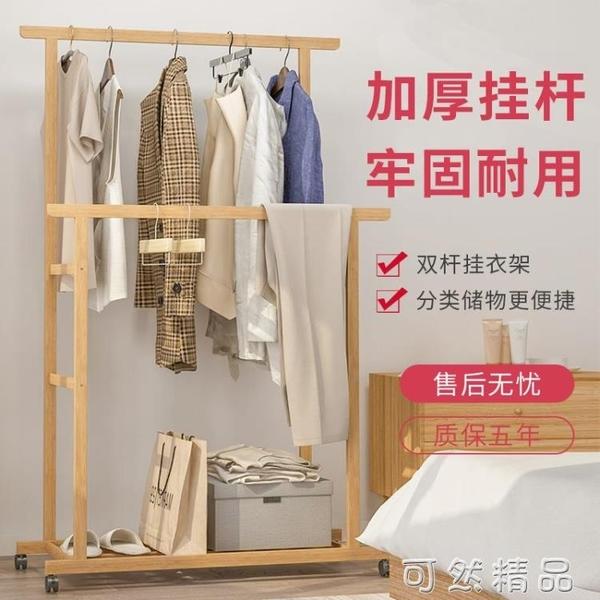 家用簡易衣帽架木質掛衣架實木置物落地室內臥室網紅雙桿小型木質 可然精品