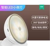 智慧LED光控人體感應小夜燈充電池式款樓道家用過道無線壁燈 - 風尚3C