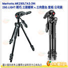 曼富圖 Manfrotto MK290L...