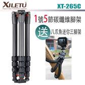 XILETU XT-265C 喜樂途 1號五節碳纖反折三腳架(公司貨) 送八爪魚三腳架