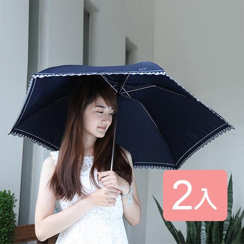 特惠-《真心良品》蕾絲小花刺繡高密度遮光折傘2入