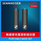 【3.5mm 無線發射接收套組】現貨 聲海 PORTABLE BASE SET 公司貨 Sennheiser XSW-D