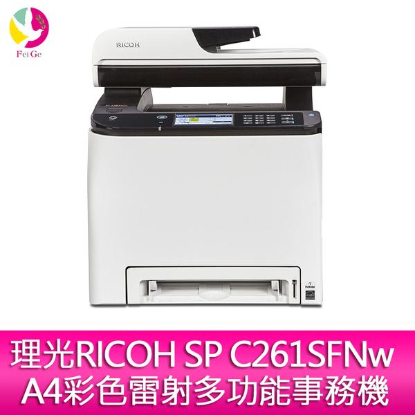 分期0利率 理光RICOH SP C261SFNw A4彩色雷射多功能事務機