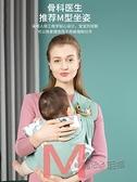 西爾斯嬰兒背巾新生兒初生寶寶背帶外出簡易多功能前抱式抱娃神器 夏季狂歡