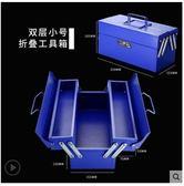 鐵皮工具箱手提式家用大中小號多功能維修折疊鐵皮三層鐵收納箱