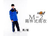[中壢安信]M2R M2 M-2 兩件式 雨衣 風衣 黑藍 高質感 設計時尚