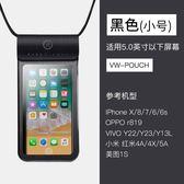 (交換禮物)手機防水袋潛水套觸屏溫泉游泳vivo通用iphone殼華為oppo蘋果plus