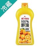 光泉果汁時刻鮮摘柳橙汁1600ml【愛買冷藏】