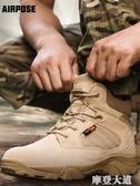 軍靴戶外登山鞋男女秋冬防水防滑徒步鞋特種兵戰術靴超輕07作戰靴『摩登大道』