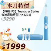 【PHILIPS飛利浦】Teenager Series音波震動牙刷藍色HX6275