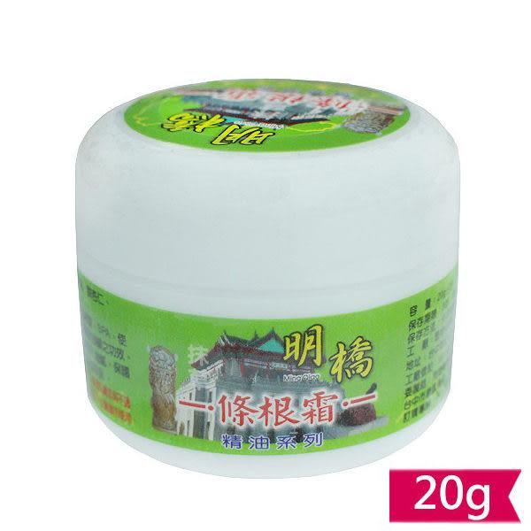 明橋精油條根霜20g【綠】抹草/可用於刮痧推拿/按摩膏